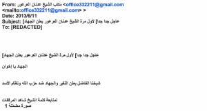 إيميل مزيف يدعي ان عدنان عرعور يدعو للجهاد ويحاول خداعك لتشغيل المرفقات