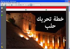 قد يكون الهاكر غبي فلا ينتبه أن الثوار السوريين لا يستخدمون العلم السوري الظاهر بالصورة بل علماً يحتوي اللون الأخضر!